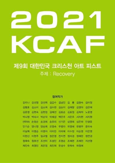 KCAF 전시회