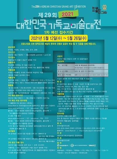 2021년 제29회 대한민국기독교미술대전 포스터