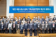 대전·세종·충남·충북 기독교총연합회