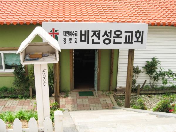 철거 전 비전성온교회 모습.