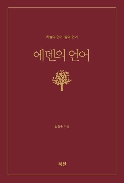 도서『에덴의 언어』