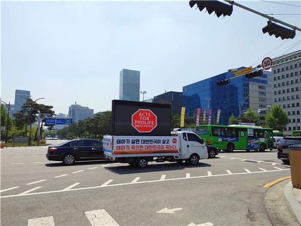 행동하는 프로라이프 차량 시위