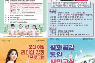 한신대 경기캠퍼스 평생교육원