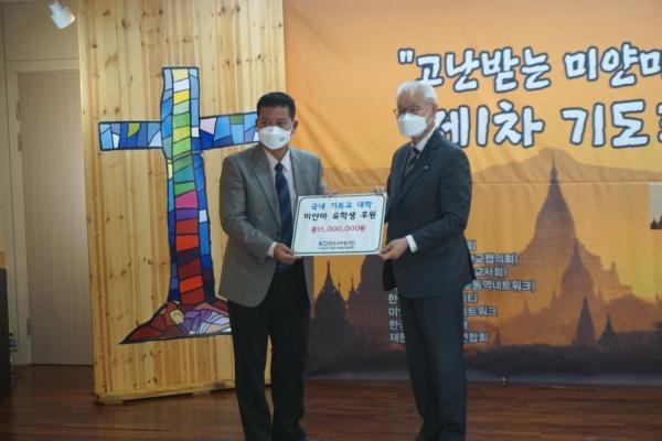고난받는 미얀마와 함께하는 제1차 기도회