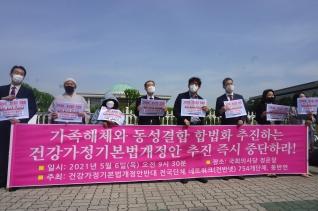 건반넷 건강가정기본법 개정안 반대 집회