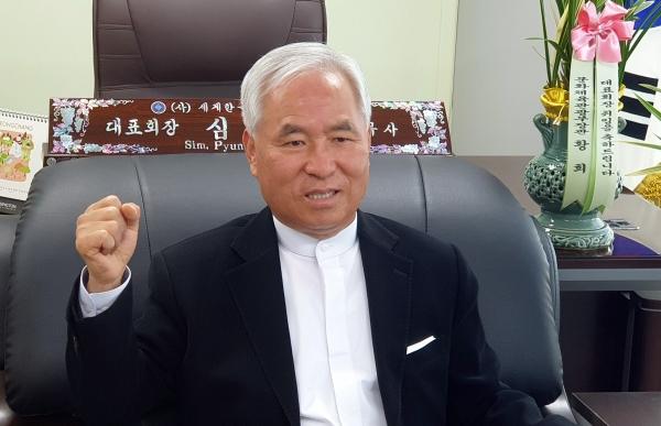 세기총 대표회장 심평종 목사