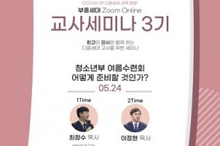 부흥세대 교사세미나 3기 포스터