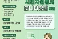 디지털성범죄 시민자원봉사 모니터링단 모집