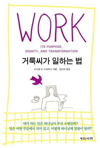 도서『WORK : 거룩씨가 일하는 법』