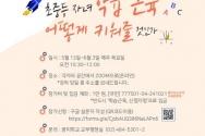 꿈미학교 주최 온라인학부모 목요세미나 홍보 포스터