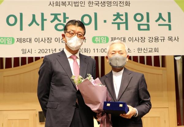 한국생명의전화