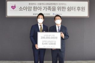 롯데카드 한국백혈병어린이재단