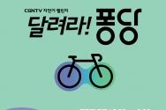 CGNTV 자전거챌린지 달려라 퐁당