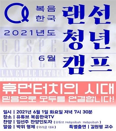 복음한국 6월 랜선 청년 캠프 포스터