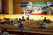 한복협 5월 조찬기도회 및 발표회