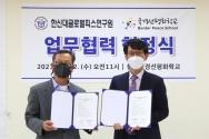 한신대 국경선평화학교와 업무협약