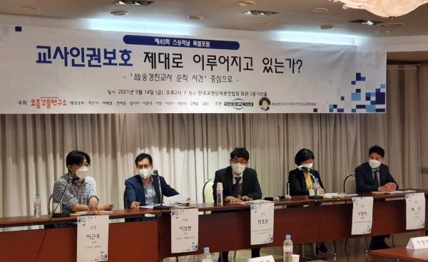 교사 인권 보호 토론회