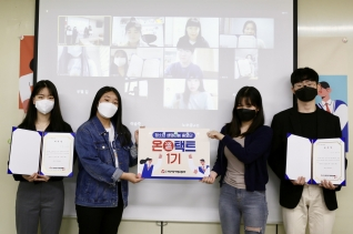 사랑의장기기증운동본부는 지난 8일 청소년 생명나눔 홍보단 '온택트 1기' 발족식을 진행했다.