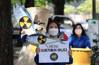 환경운동연합 회원들이 최근 서울 한국관광공사 서울센터 앞에서 후쿠시마 방사성 오염수 대응 2차 전국행동 기자회견을 연 뒤 행진하던 모습. ⓒ뉴시스