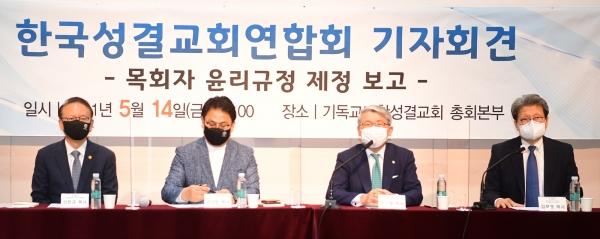한국성결교회연합회 한성연