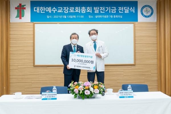 예장통합, 예수병원 발전기금 전달식