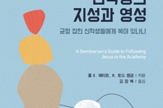 도서『신학생의 지성과 영성』
