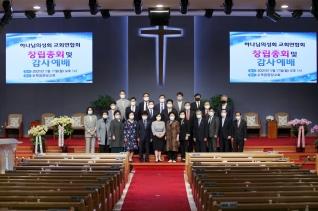 하나님의성회교회연합회