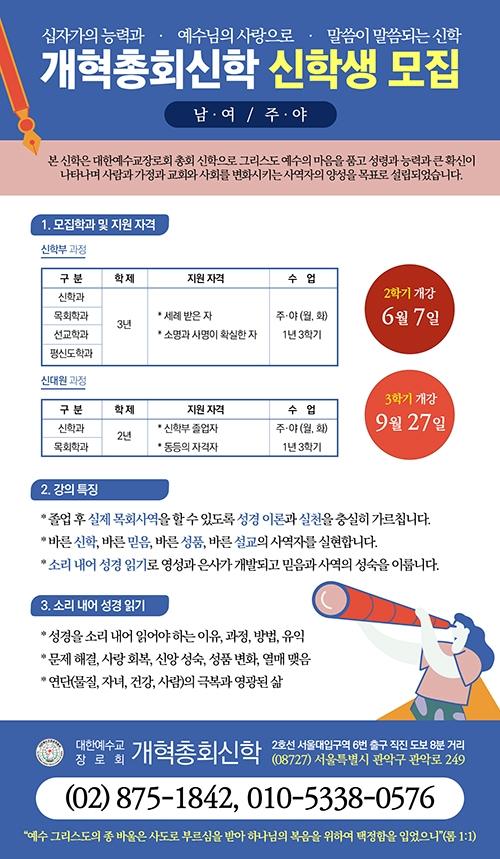 개혁총회 신학 신학생 모집