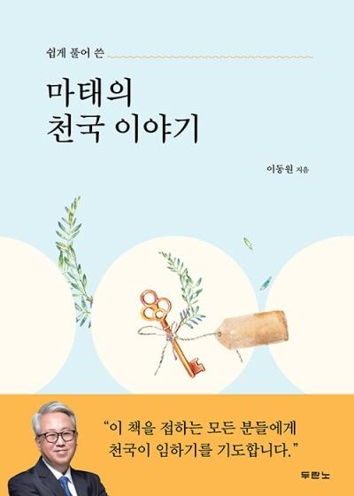 도서『마태의 천국 이야기』