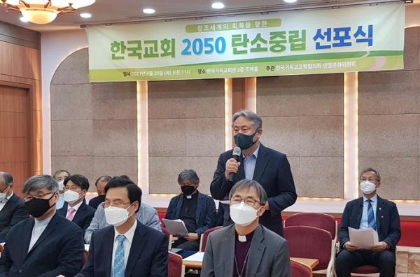 이홍정 총무(NCCK)가 '한국교회 2050 탄소중립 선포식'의 취지를 설명하고 있다.