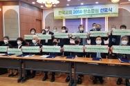 '한국교회 2050 탄소중립 선포식'에서 교단 및 연합기관 관계자들이 탄소중립을 선언하는 플랜카드를 들고 있다.