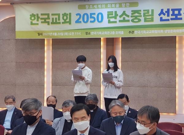 기도문을 읽고 있는 김해진, 황수힌 학생(산돌학교)