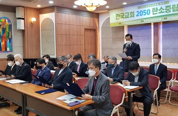 '한국교회 2050 탄소중립 선포식'에서  선언문 서명 후 선언문을 낭독하고 있다.