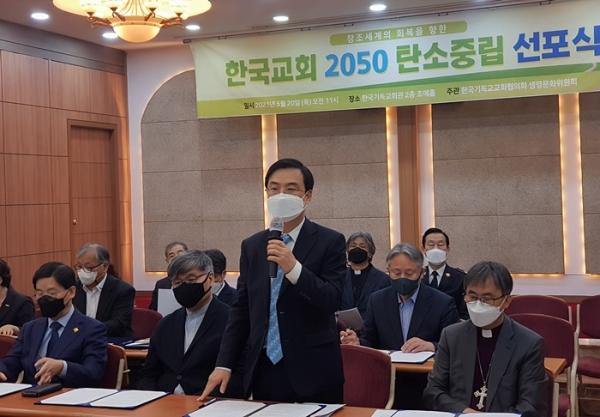'한국교회 2050 탄소중립 선포식'에서  선언문 서명 후 발언하고 있다.