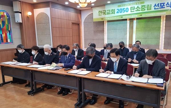 '한국교회 2050 탄소중립 선포식'에서  교단 및 연합기관 관계자들이 선언문에 서명하고 있다.