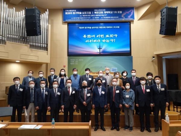 기독교통일학회