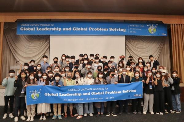 글로벌 리더십&국제문제해결 워크