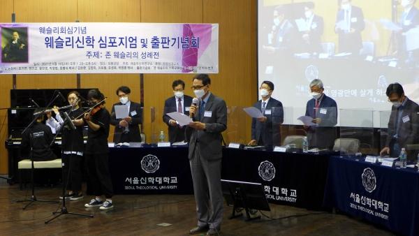 서울신대 웨슬리신학연구소