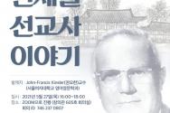숭실대 한국기독교문화연구원