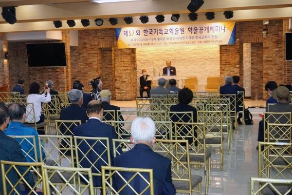 한국기독교학술원