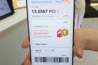 지난 6일 오전 서울 서초구 달콤 교대역점에서 직원이 암호화폐인 '페이코인(PCI)'을 이용한 결제를 시연하고 있다. ⓒ뉴시스