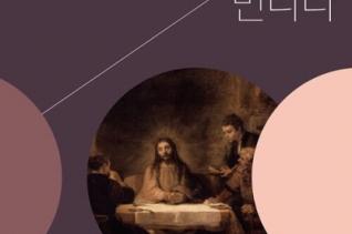 도서『예수를 만나다』