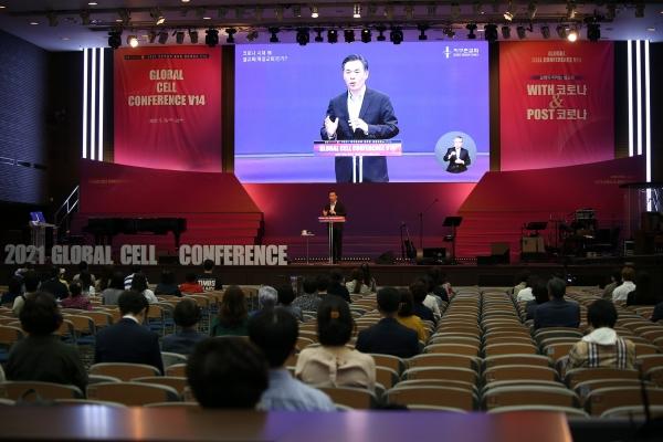지구촌교회 셀 컨퍼런스
