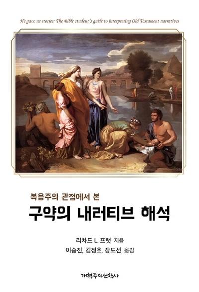 도서『구약의 내러티브 해석』
