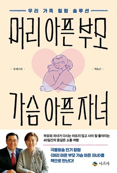 도서『머리 아픈 부모 가슴 아픈 자녀』