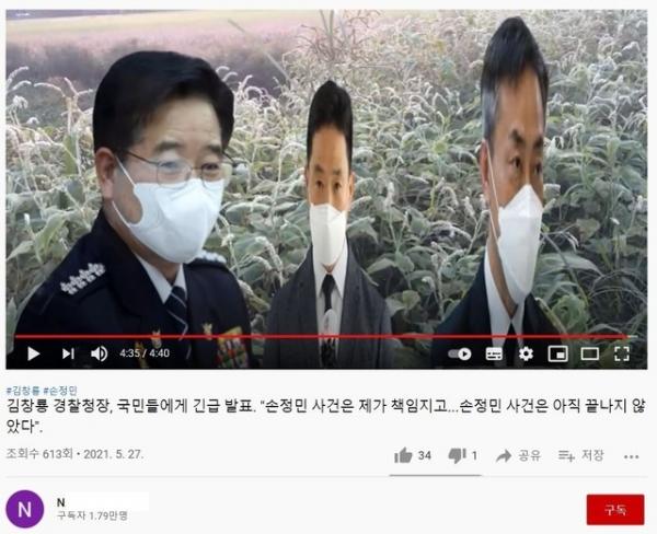 한강 대학생 투신 자살 사건 관련 가짜뉴스 영상