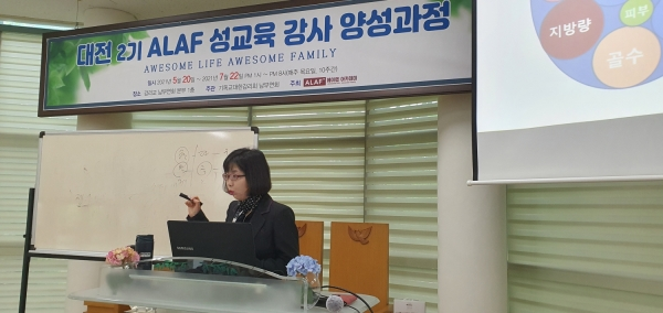 성경적 성교육 강사 양성과정  에이랩(ALAF, Awesome Life Awesome Family)  기독교대한감리회 남부연회 주관 개설