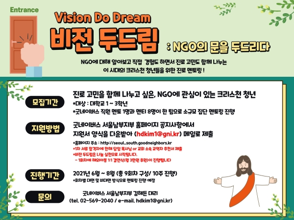 굿네이버스 서울남부지부