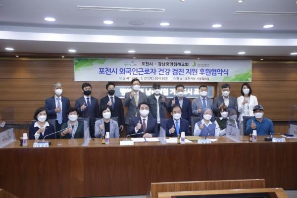 강남중앙침례교회, 포천시 외국인근로자 건강 검진 지원 후원협약식