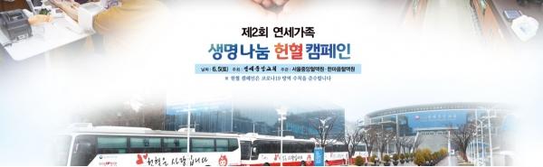 연세중앙교회 제2회 생명나눔 헌혈 캠페인
